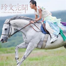 The SALOVERS - 珍文完聞 -Chin Bung Kan Bung-