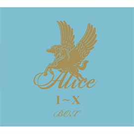 アリス - ALICE Ⅰ~Ⅹ BOX