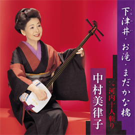 中村美律子 - 下津井・お滝・まだかな橋 河内十人斬り