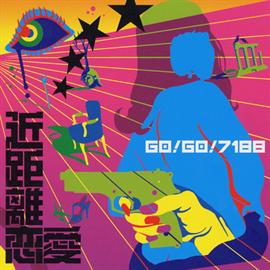 Go!Go!7188 - 近距離恋愛