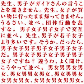 太郎 - 男女