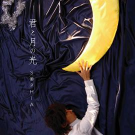 SOPHIA - 君と月の光