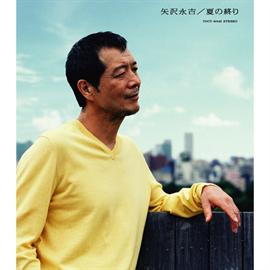 矢沢永吉 - 夏の終り
