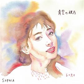 SOPHIA - 青空の破片
