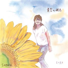 SOPHIA - 青空の破片(DVD付①)