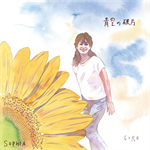 青空の破片(DVD付①)