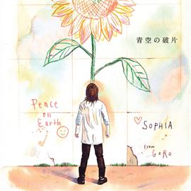 SOPHIA - 青空の破片(DVD付②)