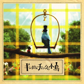 湯川潮音 - ギンガムチェックの小鳥(DVD付)