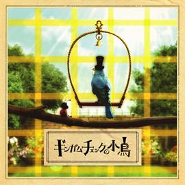湯川潮音 - ギンガムチェックの小鳥(通常盤)
