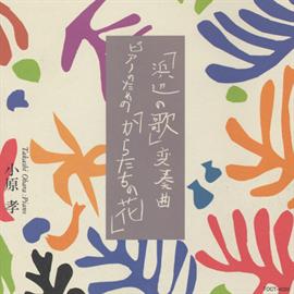 小原 孝 - 「浜辺の歌」変奏曲/ピアノのための「からたちの花」