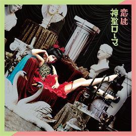 ハナエ - 恋は神聖ローマ[初回生産限定盤]
