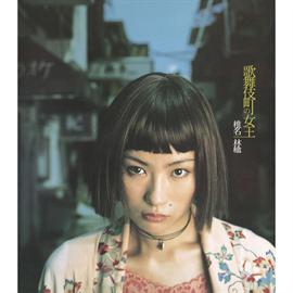 椎名林檎 - 歌舞伎町の女王