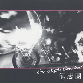 氣志團 - One Night Carnival