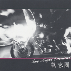 氣志團 - One Night Carnival