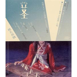 椎名林檎 - 茎(STEM)~大名遊ビ編~