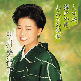 中村美律子 - プレミアシリーズ中村美律子「人生桜」「瀬戸の港」「おんなの純情」
