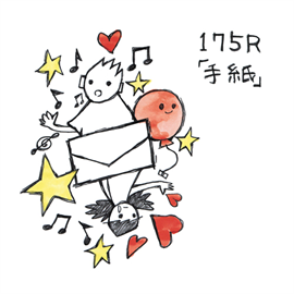 175R - 手紙