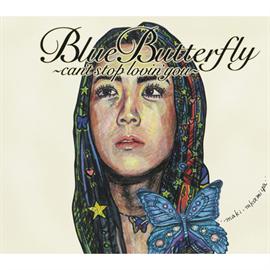 高宮マキ - BLUE BUTTERFLY