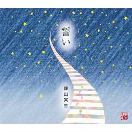 諌山実生 - 誓い
