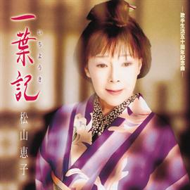 松山恵子 - 一葉記(いちようき)