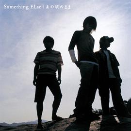 Something ELse - あの頃のまま