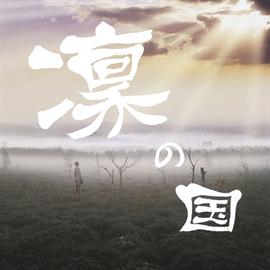 林明日香 - 凜の国