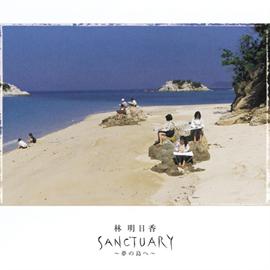 林明日香 - SANCTUARY~夢の島へ~