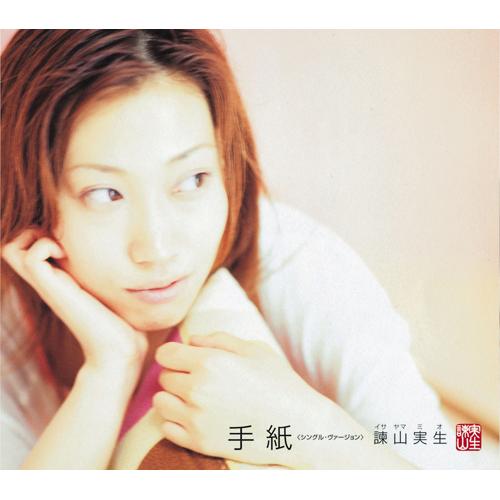 手紙[CDシングル] - 諌山実生 - ...