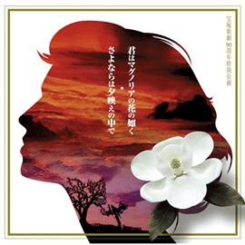 林明日香 - 君はマグノリアの花の如く/さよならは夕映えの中で