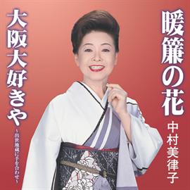 中村美律子 - 暖簾の花 大阪大好きや~出世地蔵に手を合わせ~