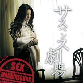 SEX MACHINEGUNS - サスペンス劇場/イルカに乗って
