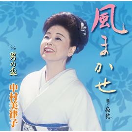 中村美律子 - 風まかせ 男の盃