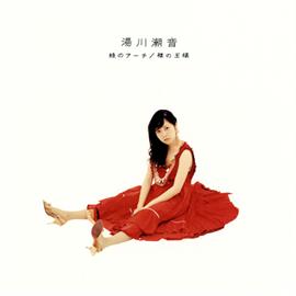 湯川潮音 - 緑のアーチ/裸の王様