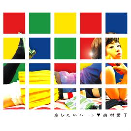 奥村愛子 - 恋したいハート