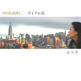 より子 - HIKARI/ダイアの花