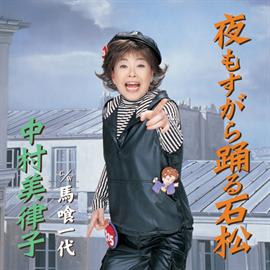 中村美律子 - 夜もすがら踊る石松 馬喰一代