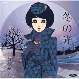 奥村愛子 - 冬の光