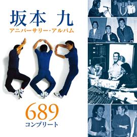 坂本九 - 坂本九アニバーサリー・アルバム(689コンプリート)