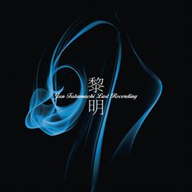 深町純 - 黎明 - Jun Fukamachi Last Recording