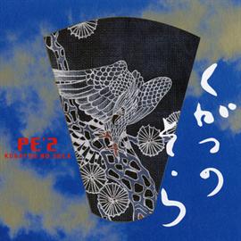 PE'Z - 九月の空 -KUGATSU NO SOLA-