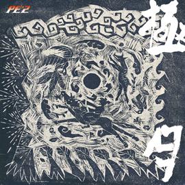 PE'Z - 極月 -KIWAMARI ZUKI-