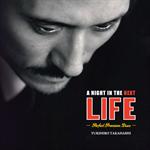 A Night in The Next Life -Perfect Premium Discs-