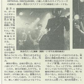ナンバーガール - シブヤ ROCK TRANSFORMED状態