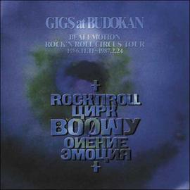BOφWY - GIGS at BUDOKAN BEAT EMOTION ROCK'N ROLL CIRCUS TOUR 1986.11.11~1987.2.24