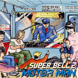 "SUPER BELL""Z - モーターマン"