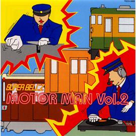 "SUPER BELL""Z - MOTOR MAN Vol.2(大阪編&上野発最終便)"