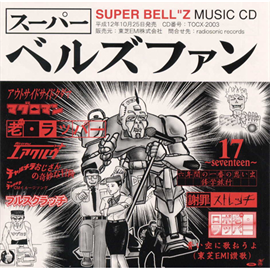 "SUPER BELL""Z - スーパー ベルズファン"