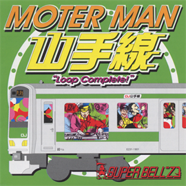 "SUPER BELL""Z - MOTER MAN 山手線 ""Loop Complete !"""