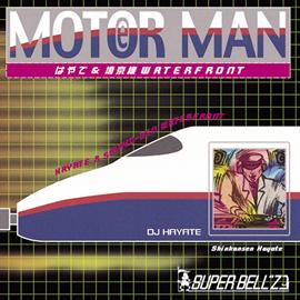 "SUPER BELL""Z - MOTER MAN はやて&埼京線 WATERFRONT"