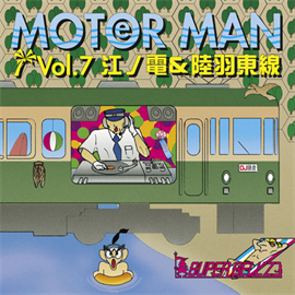 "SUPER BELL""Z - MOTO(e)R MAN Vol.7 江ノ電&陸羽東線"